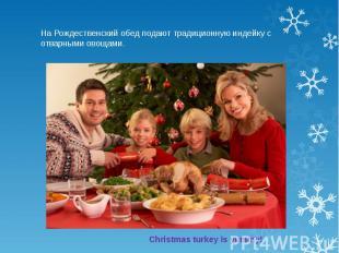 На Рождественский обед подают традиционную индейку с отварными овощами.