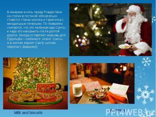 В Америке в ночь перед Рождеством на столик в гостиной обязательно ставится стак