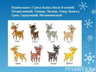 Изначально у Санта-Клауса было 8 оленей: Потрясающий, Танцор, Лисица, Амур, Коме