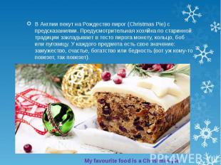 В Англии пекут на Рождество пирог (Christmas Pie) с предсказаниями. Предусмотрит