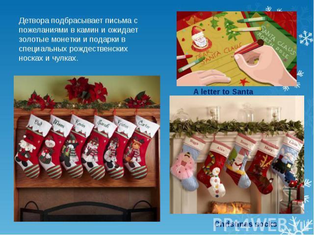 Детвора подбрасывает письма с пожеланиями в камин и ожидает золотые монетки и подарки в специальных рождественских носках и чулках.