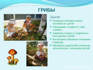 Задачи: Задачи: Развивать познавательные способности детей Обогащение словаря по