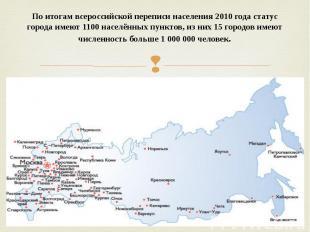 Поитогам всероссийской переписи населения 2010 годастатус города&nbs