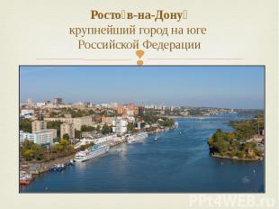 Росто в-на-Дону крупнейшийгородна юге Российской Федерации