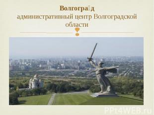 Волгогра д административный центр Волгоградской области