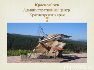 Красноя рск Административный центр Красноярского края