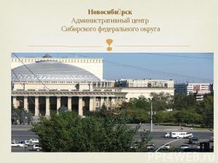Новосиби рск Административный центр Сибирского федерального округа