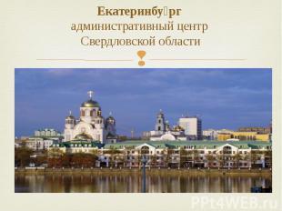 Екатеринбу рг административный центр Свердловской области