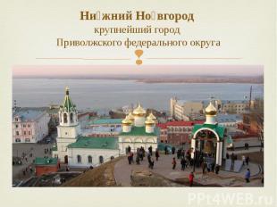 Ни жний Но вгород крупнейший город Приволжского федерального округа