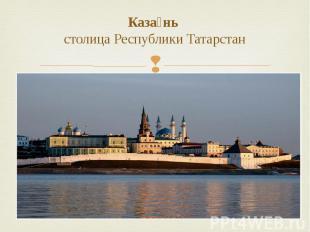 Каза нь столицаРеспублики Татарстан