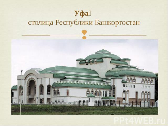 Уфа столицаРеспублики Башкортостан