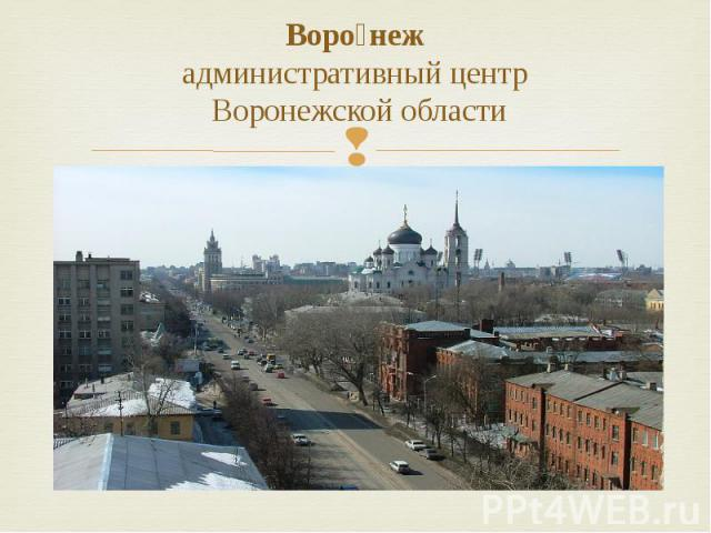 Воро неж административный центр Воронежской области