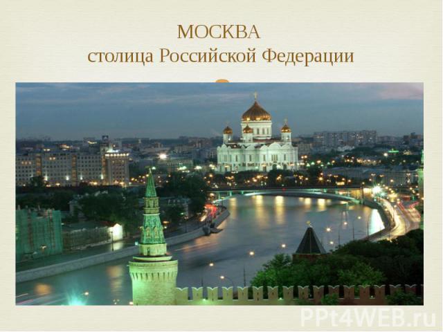 МОСКВА столицаРоссийской Федерации