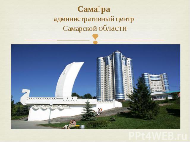 Сама ра административный центр Самарской области