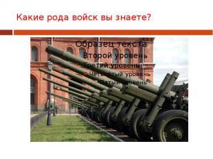 Какие рода войск вы знаете?
