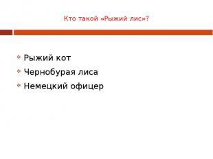 Кто такой «Рыжий лис»? Рыжий кот Чернобурая лиса Немецкий офицер