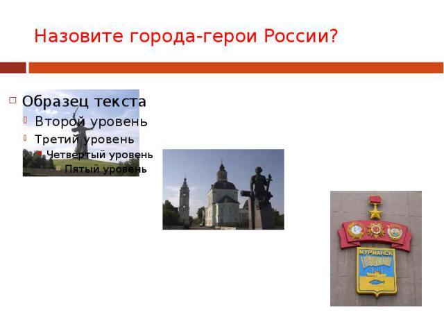 Назовите города-герои России?