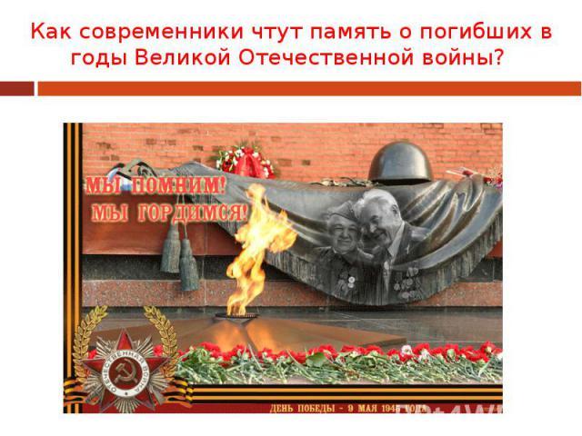 Как современники чтут память о погибших в годы Великой Отечественной войны?