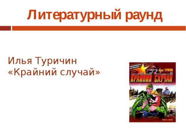 Илья Туричин «Крайний случай»