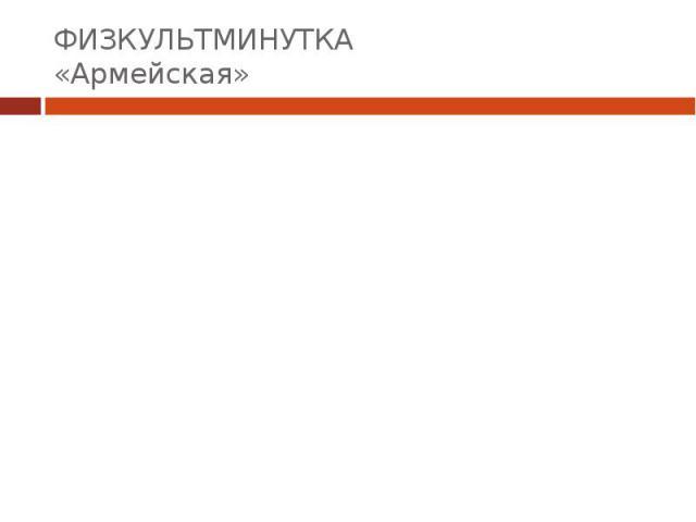 ФИЗКУЛЬТМИНУТКА «Армейская»