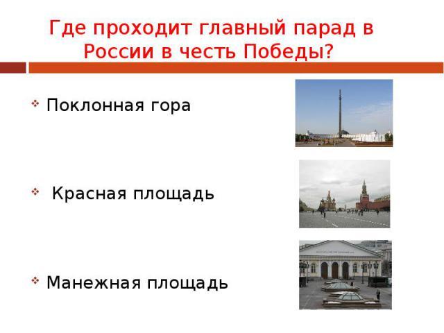 Поклонная гора Красная площадь Манежная площадь