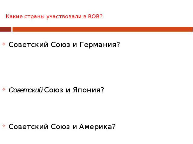 Какие страны участвовали в ВОВ? Советский Союз и Германия? Советский Союз и Япония? Советский Союз и Америка?