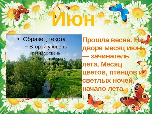 Прошла весна. На дворе месяц июнь — зачинатель лета. Месяц цветов, птенцов и светлых ночей, начало лета. Прошла весна. На дворе месяц июнь — зачинатель лета. Месяц цветов, птенцов и светлых ночей, начало лета.