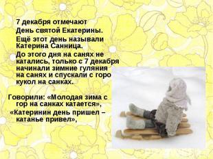 7 декабря отмечают 7 декабря отмечают День святой Екатерины. Ещё этот день назыв
