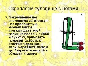 7. Закрепление ног: сложенную заготовку ног приложить к нижней части «туловища»