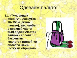11. «Туловище» обернуть лоскутом 10х15см (ткань пальто), так, чтобы в верхней ча