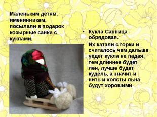 Кукла Санница - обрядовая. Кукла Санница - обрядовая. Их катали с горки и считал
