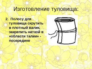 2. Полосу для туловища скрутить в плотный валик, закрепить ниткой в «области тал