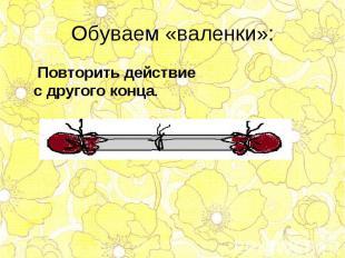 Повторить действие с другого конца. Повторить действие с другого конца.