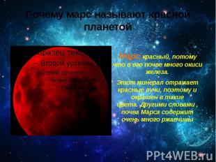 Почему марс называют красной планетой Марс красный, потому что в его почве много