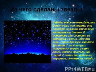 Из чего сделаны звезды? Звезды вовсе не твердые, как Земля у нас под ногами, они