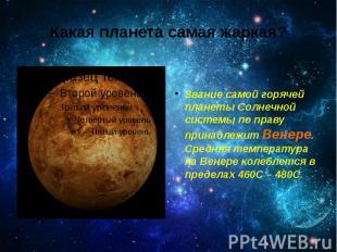 Какая планета самая жаркая? Званиесамойгорячей планетыСолнечно