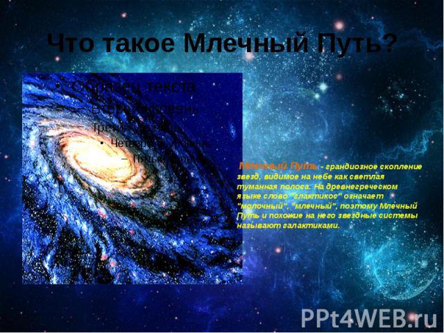 """Что такое Млечный Путь? Млечный Путь - грандиозное скопление звезд, видимое на небе как светлая туманная полоса. На древнегреческом языке слово """"глактикос"""" означает """"молочный"""", """"млечный"""", поэтому Млечный Путь и похожие …"""