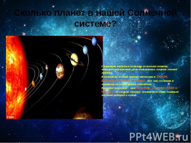 Сколько планет в нашей Солнечной системе? Солнечная система состоитиз восьми планет: четырех внутренних, так называемых планет земной группы. К планетам земной группы относятся Земля, Меркурий, Венера и Марс. Все они состоят в основном из сили…