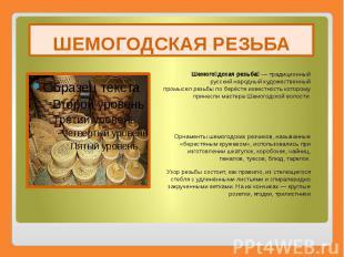 ШЕМОГОДСКАЯ РЕЗЬБА Шемого дская резьба — традиционный русскийнародны