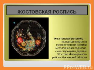 ЖОСТОВСКАЯ РОСПИСЬ Жо стовская ро спись— народный промысел художественной
