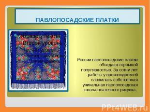 ПАВЛОПОСАДСКИЕ ПЛАТКИ России павлопосадские платки обладают огромной популярност