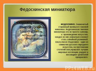 Федоскинская миниатюра ФЕДОСКИНО.Знаменитый старинный промысел лаковой жив