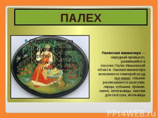 ПАЛЕХ Палехская миниатюра— народный промысел, развившийся в поселкеП