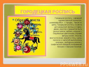 ГОРОДЕЦКАЯ РОСПИСЬ Городецкая роспись - народный художественный промысел, развив