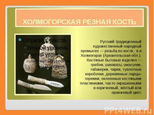 ХОЛМОГОРСКАЯ РЕЗНАЯ КОСТЬ Русский традиционный художественный народный промысел