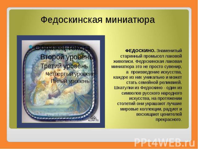 Федоскинская миниатюра ФЕДОСКИНО.Знаменитый старинный промысел лаковой живописи.Федоскинскаялаковая миниатюра это не просто сувенир, а произведение искусства, каждое из них уникально и может стать семейной реликвией. Шкатулки…