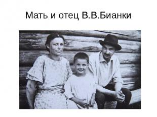 Мать и отец В.В.Бианки