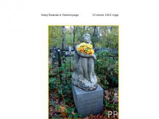 Умер Бианки в Ленинграде 10 июня 1956 года