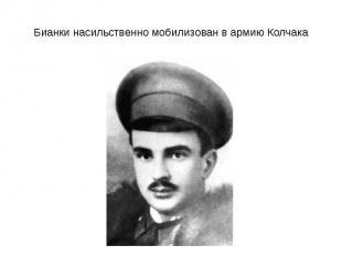 Бианки насильственно мобилизован в армию Колчака