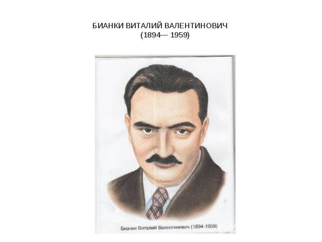 БИАНКИ ВИТАЛИЙ ВАЛЕНТИНОВИЧ (1894— 1959)